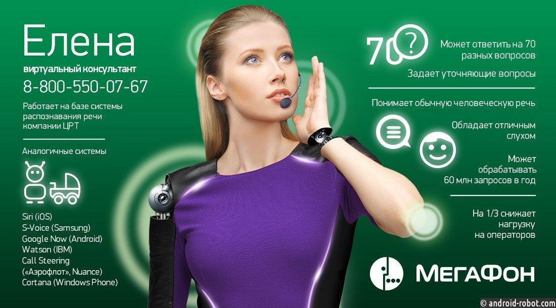 «Яндекс» предоставил «Мегафону» технологии распознавания речи для виртуального консультанта