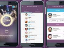 Mail.Ru Group создала приложение для организации встреч