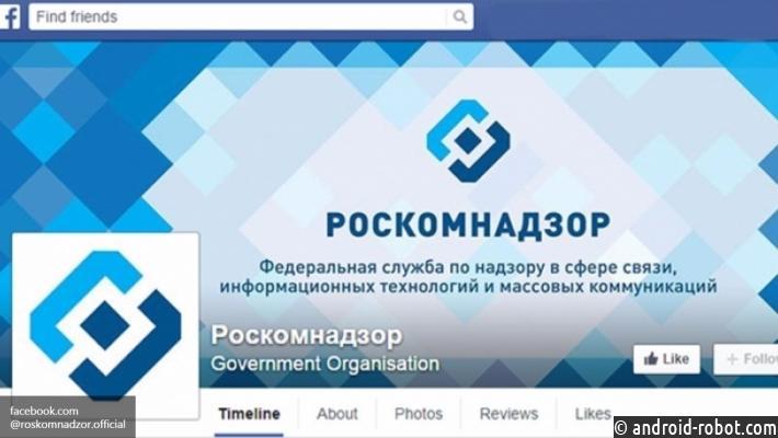 Роскомнадзор обяжет всех операторов связи установить «Ревизор»