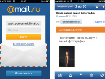 Mail.Ru разработает мессенджер для русских чиновников
