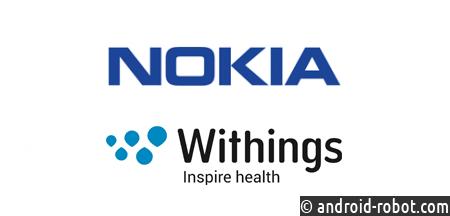 Nokia покупает производителя фитнес-электроники Withings