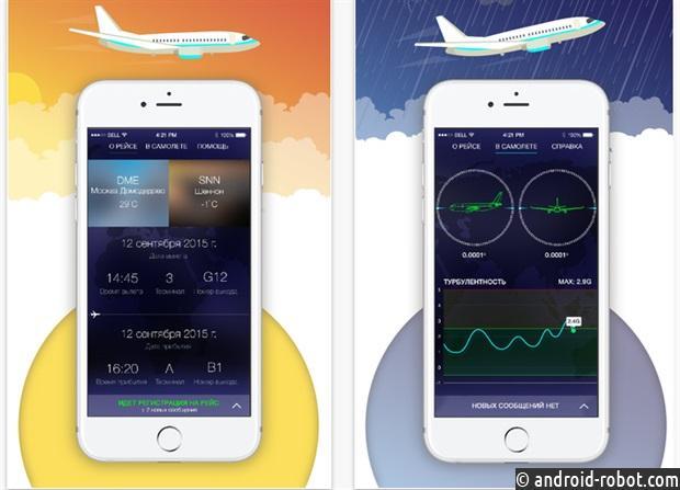 ВAppStore появилось приложение SkyGuru для аэрофобов