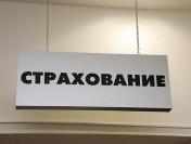 РСА: включение новых позиций в законопроект об ОСАГО преждевременно