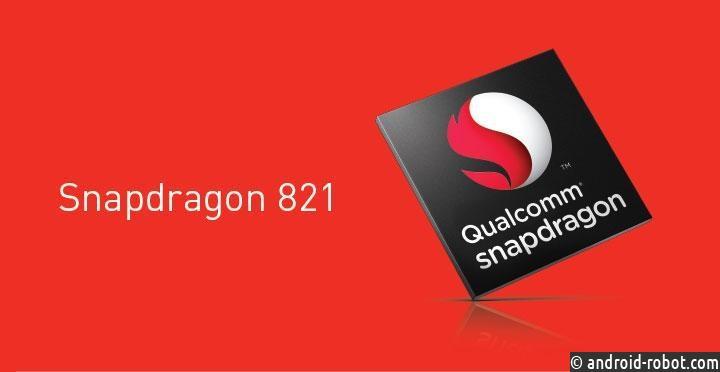 Компания Qualcomm представила процессор Snapdragon 821