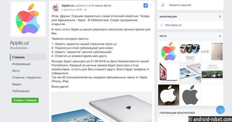 Apple наймет хакеров для поиска уязвимостей веепрограммах