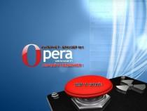Хакеры взломали учётные записи пользователей браузера Opera