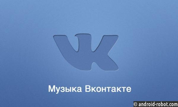 Соцсеть «ВКонтакте» возвратила музыку вприложение для iPhone