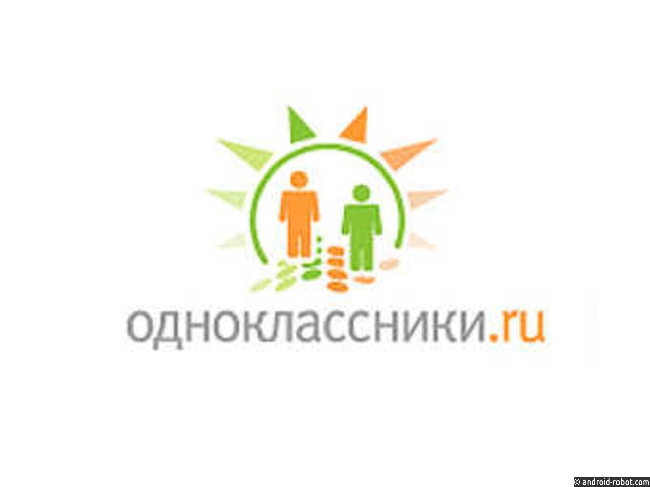 Новые функции Одноклассников: сообщения для групп иботы
