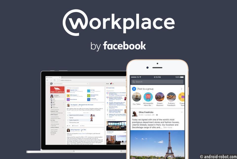 Facebook запустил сервис для рабочего общения