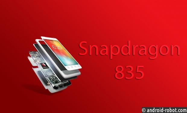Qualcomm анонсировала Snapdragon 835