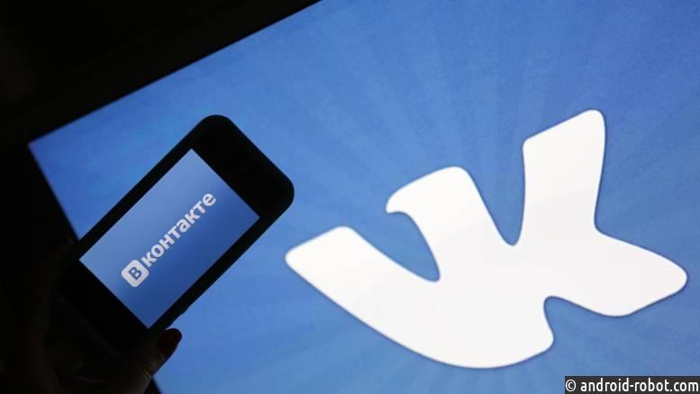 «Вконтакте» запустила валютные переводы изРФ в Украинское государство