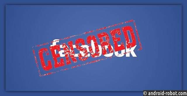 Facebook создал секретное приложение для органов цензуры