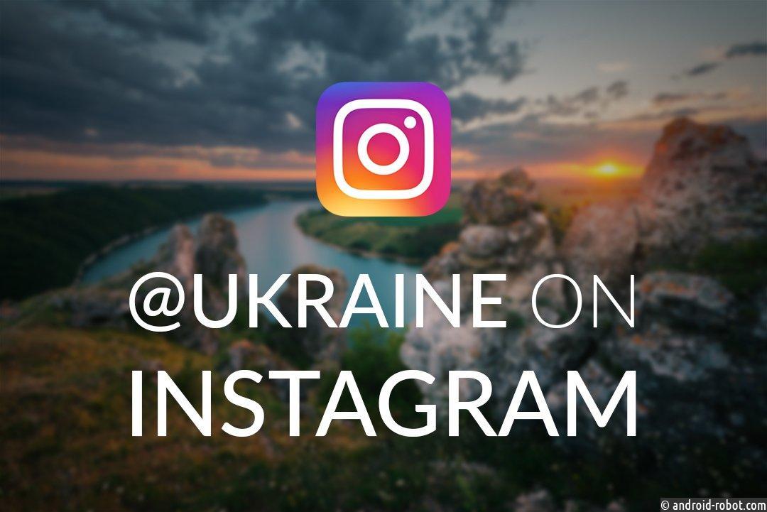 Украинские ведомства создали собственный аккаунт в социальная сеть Instagram