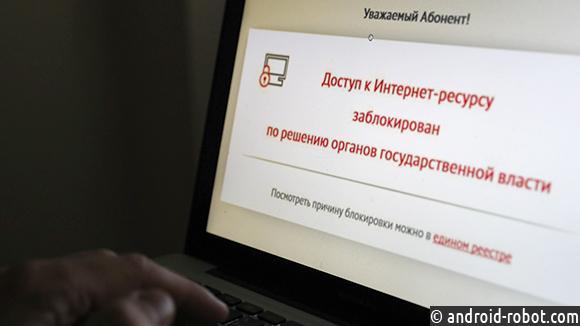 Роскомнадзор изменит способ блокировки запрещенных интернет-ресурсов