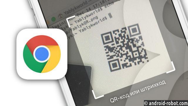 ВGoogle Chrome появится новая фукция специально для iPhone