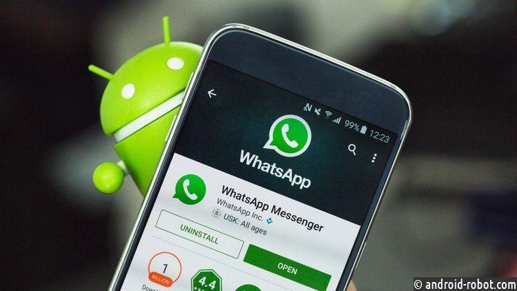WhatsApp запустил новую функцию