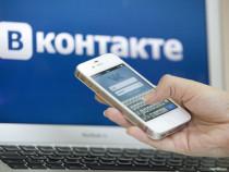 Выручка «ВКонтакте» в2017 года выросла на56,3%