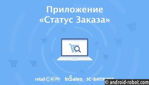 Vkontakte появилось приложение «Статус заказов» для групп интернет-магазинов