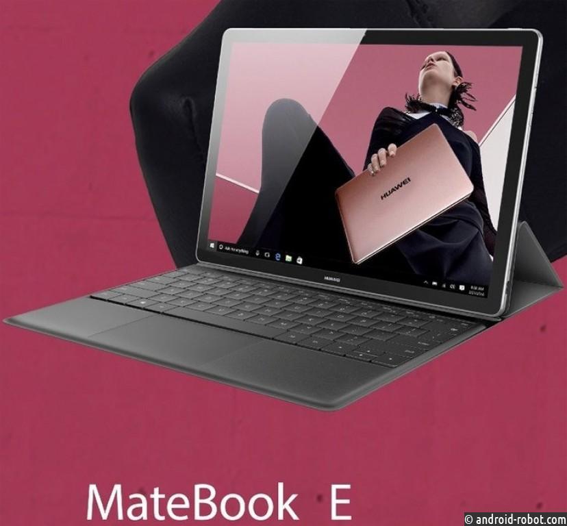 Huawei выпустит три новых Windows-устройства влинейке Matebook