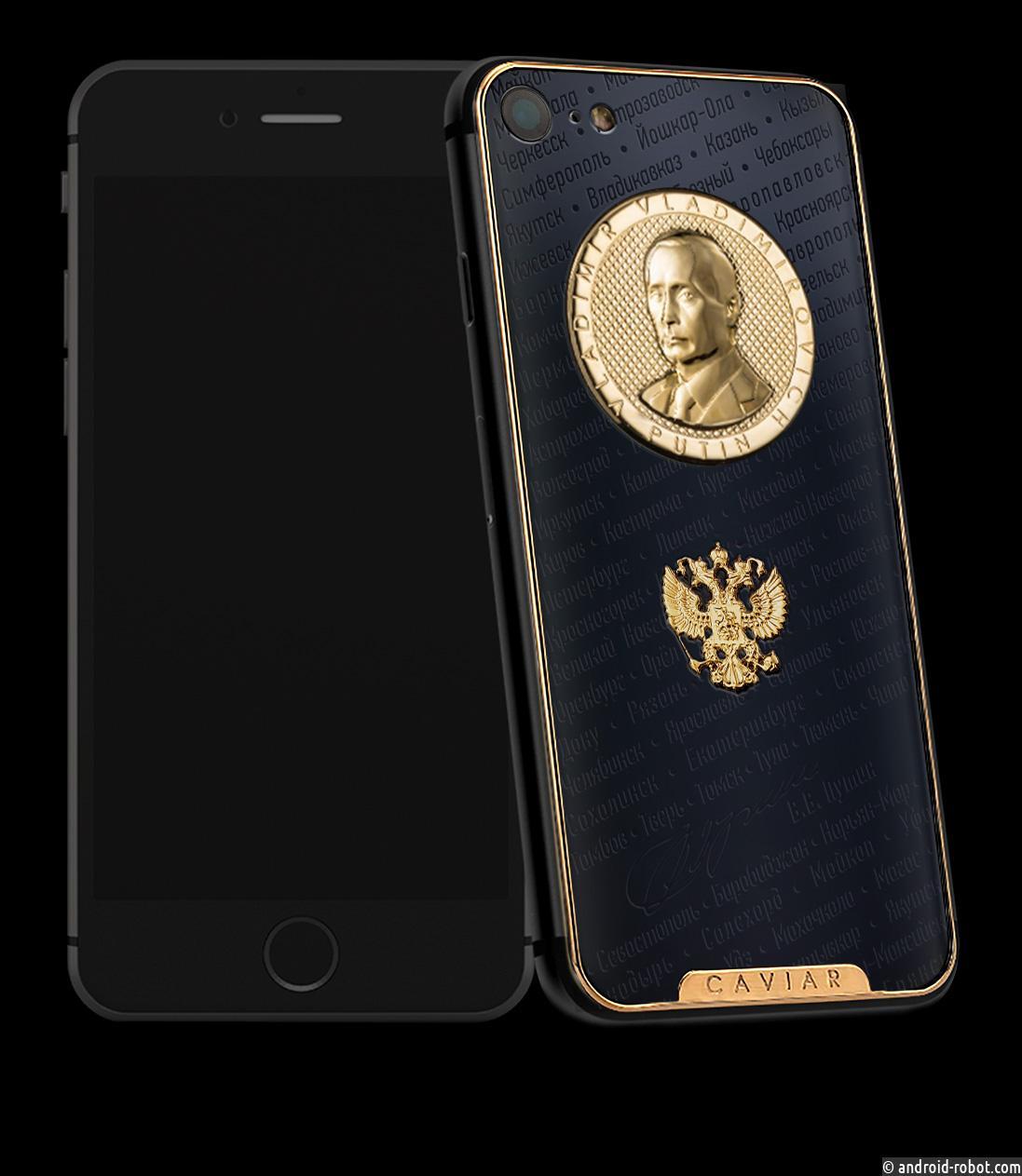 Caviar подарит золотой iPhone 7 Даниле Прилепе за самый смелый вопрос на прямой линии с Президентом