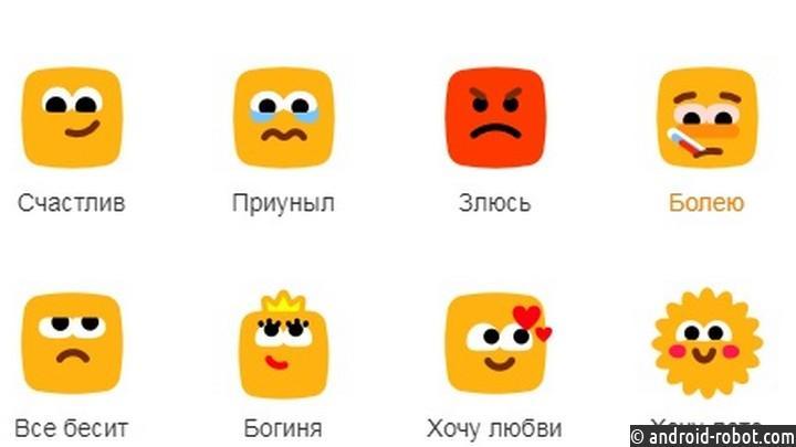 Сервис «Настроение» появился всоцсети «Одноклассники»