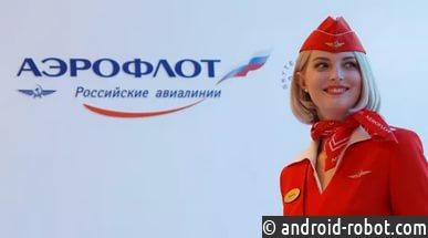 В авиакомпании «Аэрофлот» заявили, что удовлетворены решением Мосгорсуда