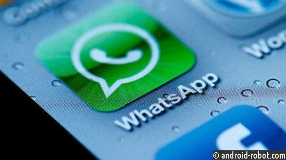 ВWhatsApp возникла функция полного удаления сообщений