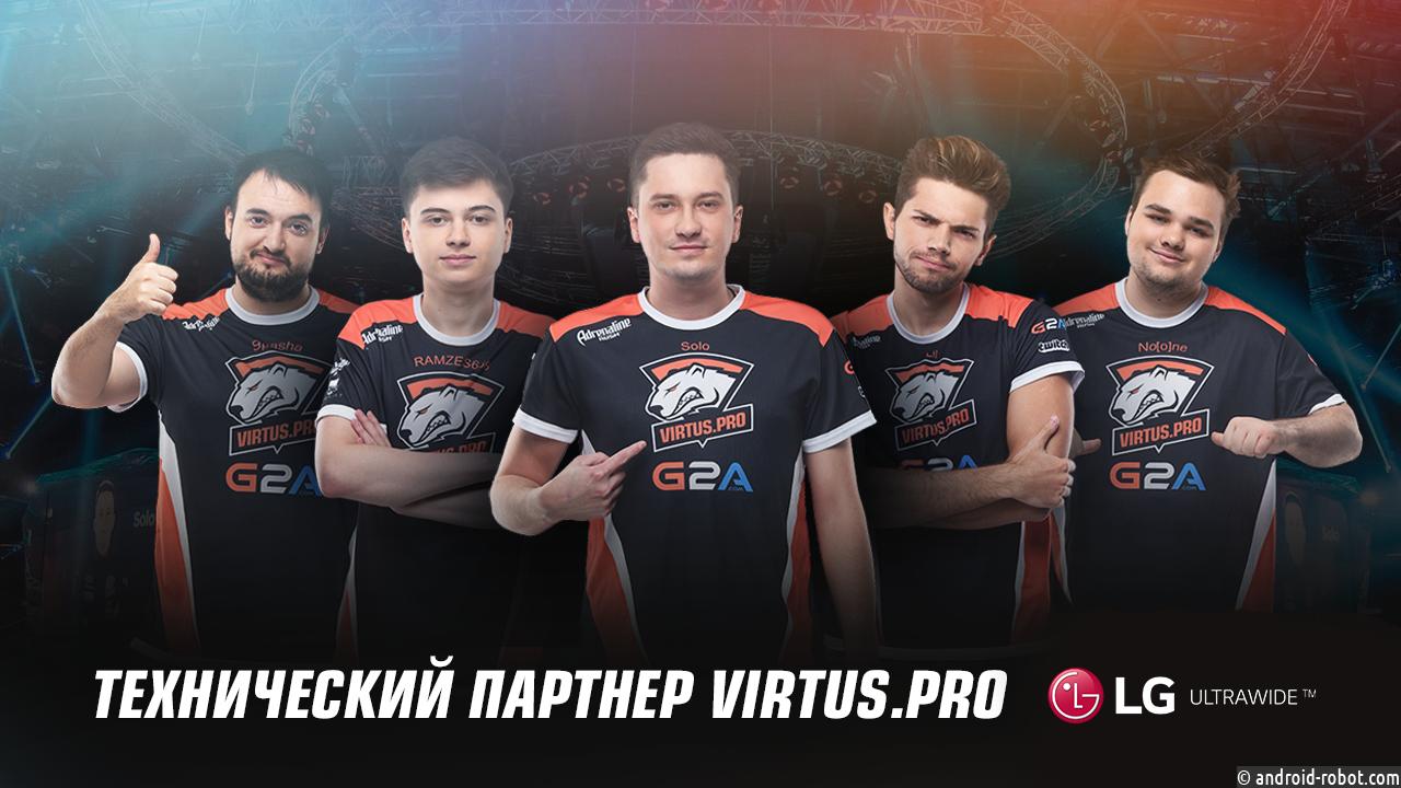 Киберспортивная организация Virtus.pro и LG объявили о начале долгосрочного сотрудничества.