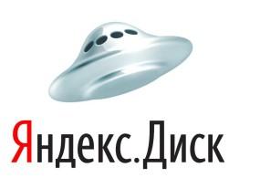 Пять полезных функций Яндекс.Диска, о которых вы могли не знать
