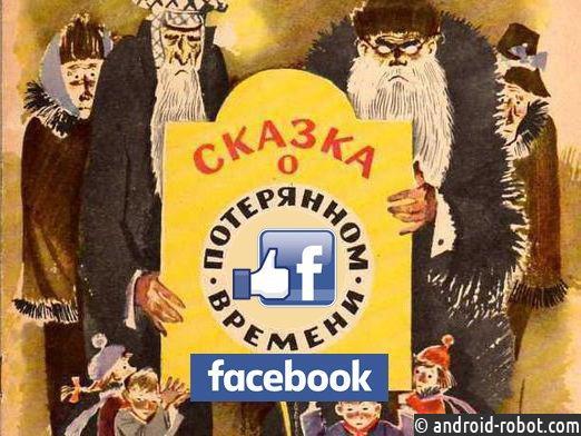 Facebook признал, что соцсеть наносит пользователям вред