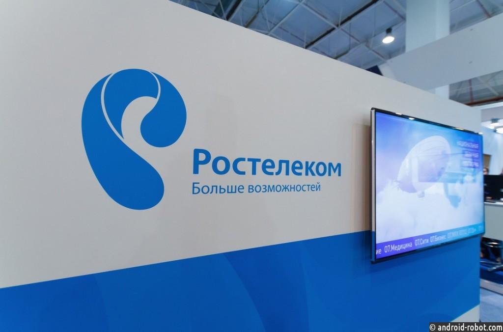 «Ростелеком» стал обладателем функции оператора реестра доменов .ru и .рф