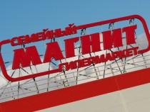 Вконце прошедшего года прибыли «Магнита» уменьшились на40%