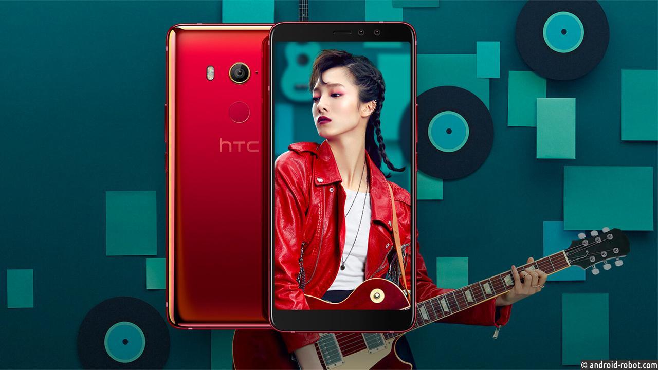 Анонсирован смартфон HTC U11 EYEs сдвойной фронтальной камерой