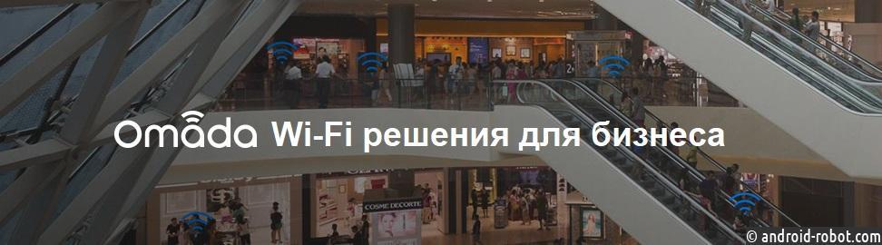 TP-Link анонсирует серию Wi-Fi оборудования для бизнеса Omada и EAP225 новой версии