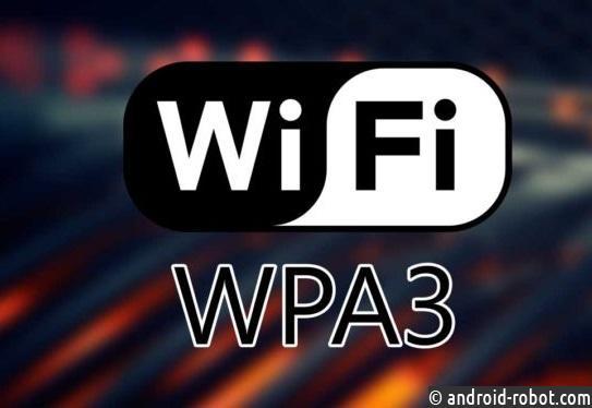 Стали известны первые детали оновом протоколе Wi-Fi WPA3