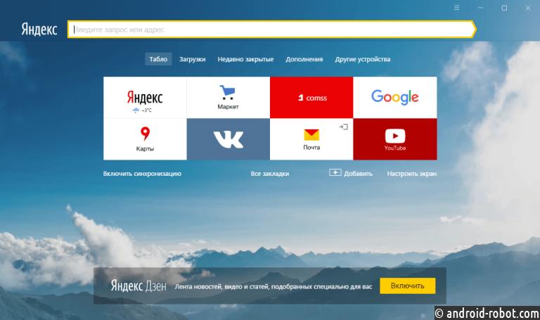 «Яндекс» добавил в«Браузер» самую важную вмире функцию, которая нужна всем