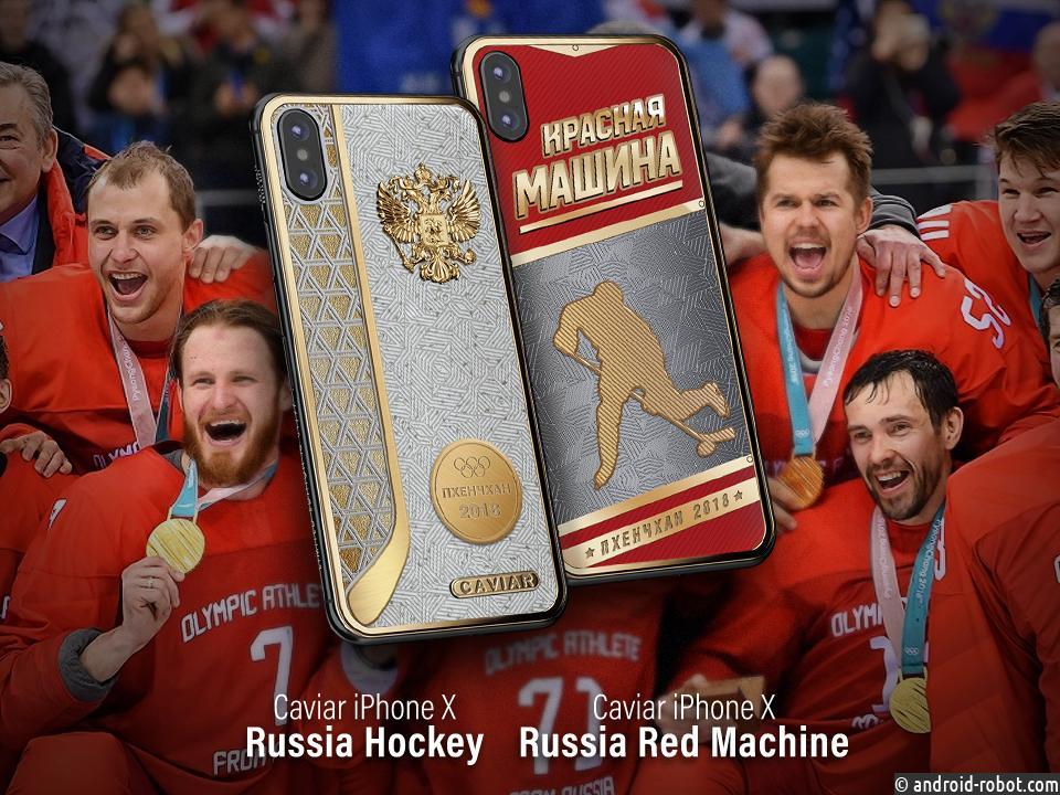 В России будет выпущено всего 25 коллекционных iPhone X «Красная машина» — в честь Сборной по хоккею