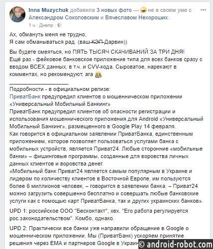 ВGoogle Play появилось приложение, которое выманивает тайные данные карточек украинцев