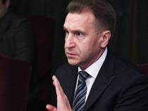 Уамериканцев есть Илоны Маски, однако российский народ талантливее— Шувалов