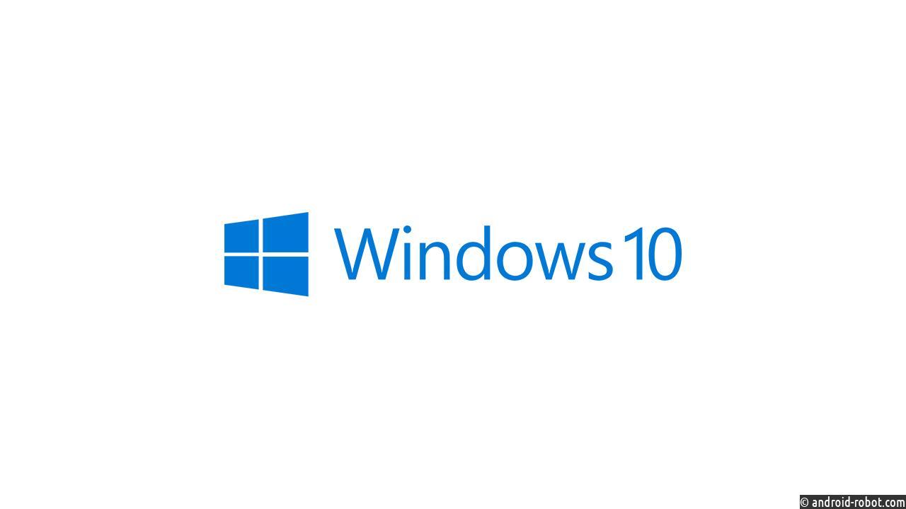 Google раскрыла информацию об еще одной уязвимости вWindows 10