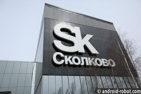 В столицеРФ вцентре «Сколково» появится первая цифровая подстанция