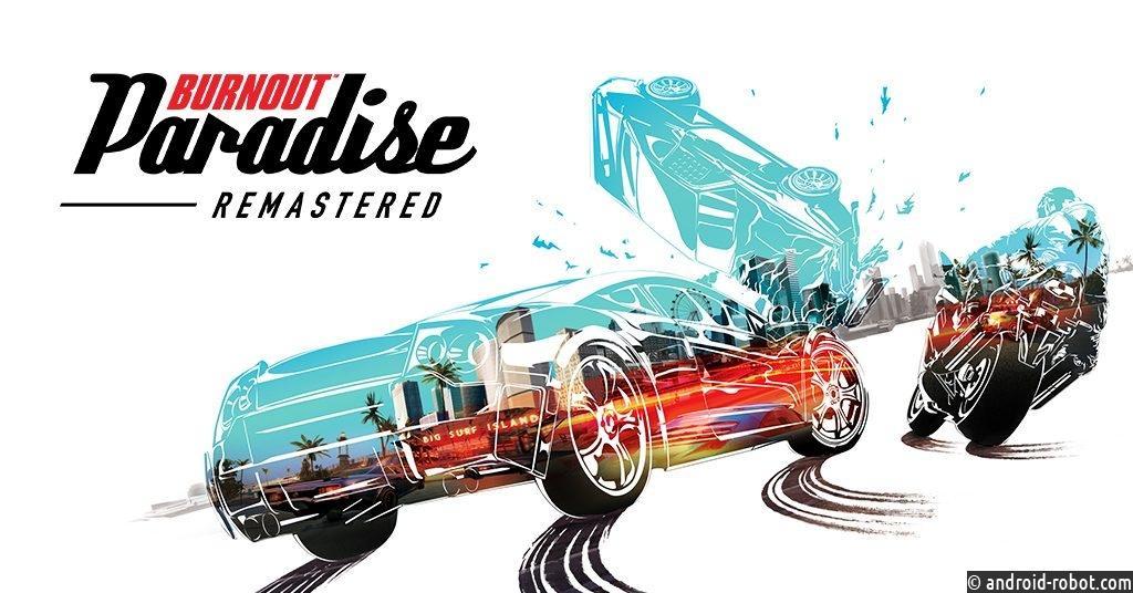 Создается переиздание Burnout Paradise Remastered для Xbox One, PS 4 иПК