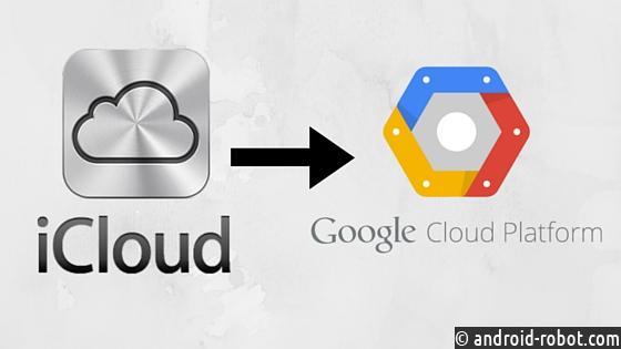 Apple поведала охранении данных клиентов iCloud воблаке Google
