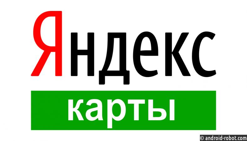 Накартах «Яндекса» отыскали ругательство вадрес Google иХойников