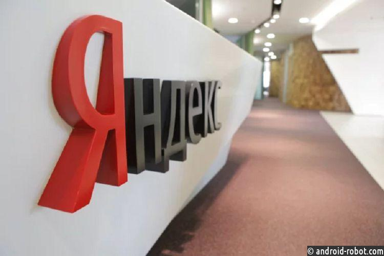 Браузер «Яндекса» получил защиту отмайнинга