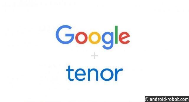 Google купила GIF-платформу Tenor