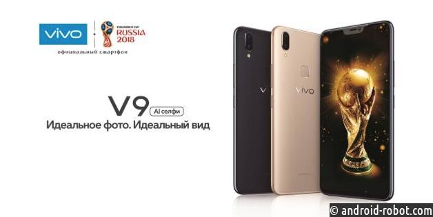 В РФ представлен смартфон Vivo V9