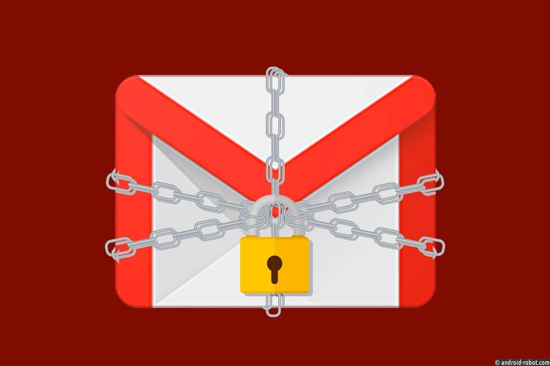ВGmail появятся самоуничтожающиеся письма