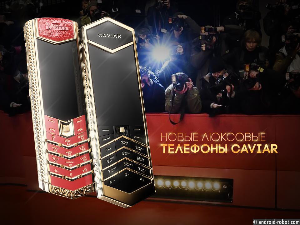 Caviar готовится к премьере новых люксовых телефонов в корпусах с кнопками