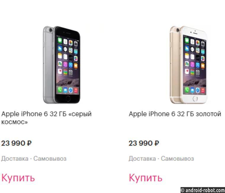 IPhone 6 стал одним изсамых доступных в Российской Федерации